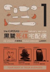 "Image Description: A book cover with a brown background on the upper two thirds and orange on the lower third. On the top is a large 1 and a diagram of various body parts. On the bottom are headshots of three of the main characters, one facing forwards and two facing away. IN the middle in a combination of English and Japanese is the title ""The Kurosagi Corpse Delivery Service"" and the authors' names, Eiji Otsuka and Housui Yamazaki. At the very bottom is the tagline ""Your Body is their Business"""